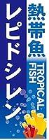 『60cm×180cm(ほつれ防止加工)』お店やイベントに! のぼり のぼり旗 熱帯魚 TROPICAL FISH レピドシレン(青色)
