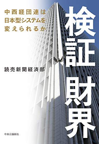 検証 財界-中西経団連は日本型システムを変えられるか (単行本)