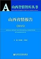 山西省情报告(2015)