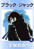ブラック・ジャック 4