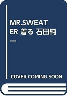 MR.SWEATER 着る 石田純一