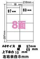 エーワン規格互換、A4ラベル、宛名、表示用8面(A)ラベル100シートで1セット (97 x 69mm)業務用