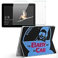 igsticker Surface Go/Surface Go 2 専用スキンシール ガラスフィルム セット 液晶保護 フィルム ステッカー アクセサリー 保護 016171 赤ちゃん 車 マーク