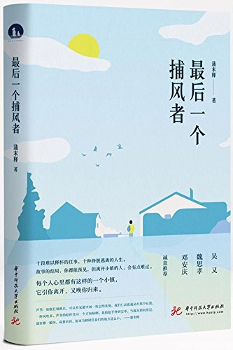 The Last Wind Catcher (Chinese Edition)