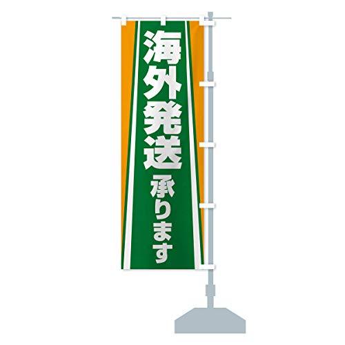 海外発送承ります のぼり旗 サイズ選べます(ジャンボ90x270cm 右チチ)