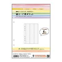 マークス システム手帳 A5正寸 銀テ用ポケット ODR-P05-A