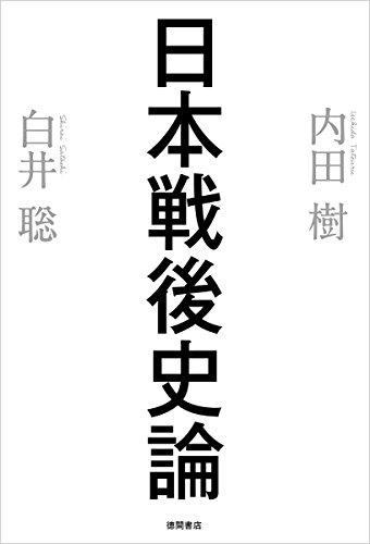 日本戦後史論の詳細を見る