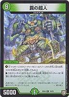 デュエルマスターズ/DMEX-04/19/R/罠の超人