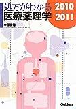 処方がわかる医療薬理学〈2010‐2011〉
