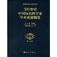 20世纪中国知名科学家学术成就概览·法学卷·第一分册(诺贝尔医学奖得主屠呦呦倾力推荐)