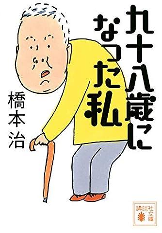 九十八歳になった私 (講談社文庫)