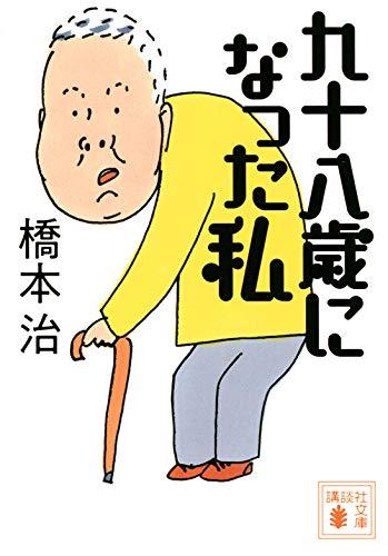 九十八歳になった私 (講談社文庫) - 橋本 治