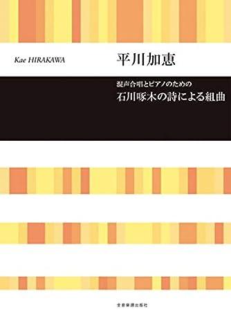 平川加恵:混声合唱とピアノのための 石川啄木の詩による組曲