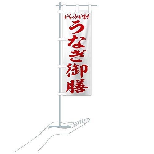 卓上ミニうなぎ御膳 のぼり旗 サイズ選べます(卓上ミニのぼり10x30cm 立て台付き)