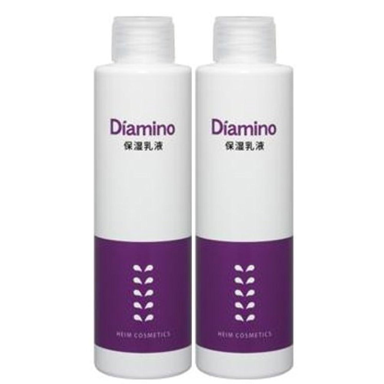 不潔肥料糞ハイム化粧品/ディアミノ 保湿乳液×2個