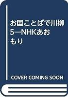 お国ことばで川柳 5―NHKあおもり