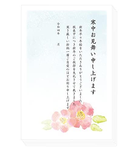 寒中見舞はがき「椿」 郵便はがき 文面印刷済み 差出月のみ記入するタイプ (5枚セット)