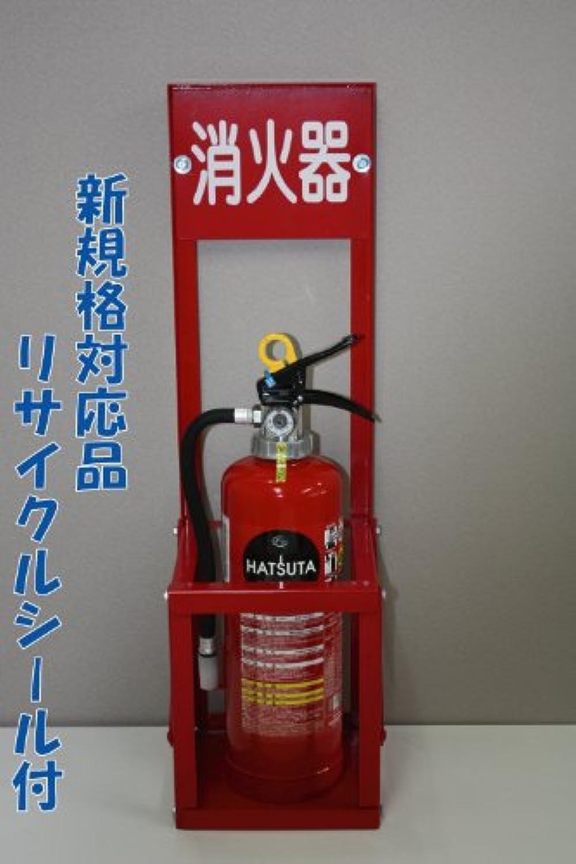 ハツタ 蓄圧式消火器 10型 PEP-10C 【新規格消火器リサイクルシステム対応品】& 1本用アングル置き場