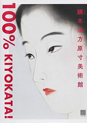 鏑木清方原寸美術館 100% KIYOKATA! (100% ART MUSEUM)