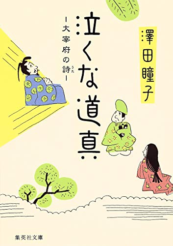 泣くな道真 大宰府の詩 (集英社文庫)の詳細を見る