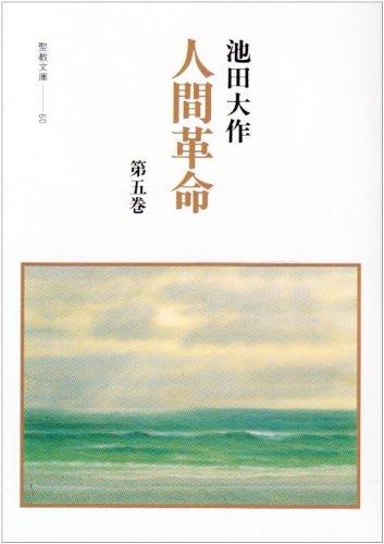 人間革命 (第5巻) (聖教文庫 (60))