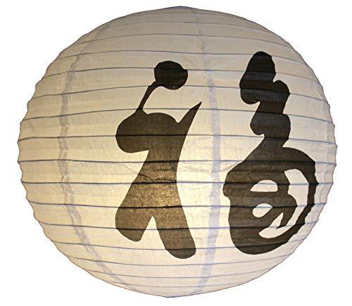 AAF Nommel ® 192, Lampion 1 Stk. Papier weiss japanisch mit schwarzen asiatischen Schriftzeichen Glück Durchmesser 40 cm