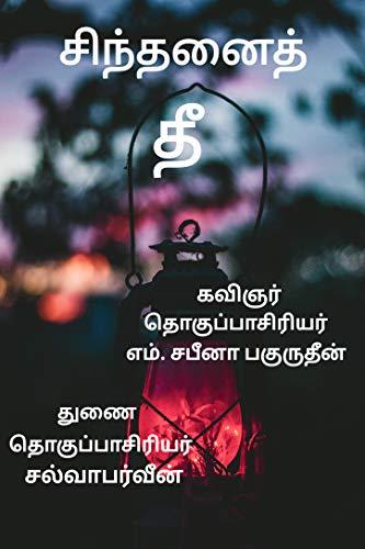 சிந்தனைத் தீ : Antholagy (Tamil Edition)