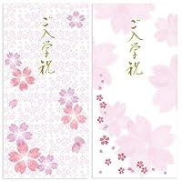 【Amazon.co.jp 限定】和紙かわ澄 和紙 手書き金封 万円袋 ご入学祝 (桜舞と桜吹雪, 2枚入)