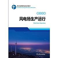 风力发电职业培训教材 第三分册 风电场生产运行