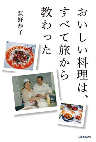 おいしい料理は、すべて旅から教わった