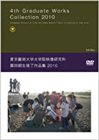 DVD 東京藝術大学大学院映像研究科第四期生修了作品集2010 (<DVD>)