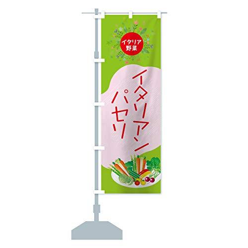 イタリアンパセリ のぼり旗 サイズ選べます(ハーフ30x90cm 左チチ)