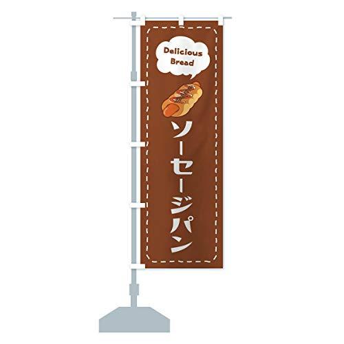 ソーセージパン のぼり旗 サイズ選べます(ジャンボ90x270cm 左チチ)