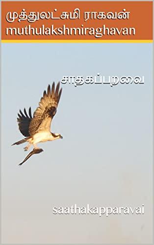 சாதகப்பறவை : saathakapparavai (Tamil Edition)