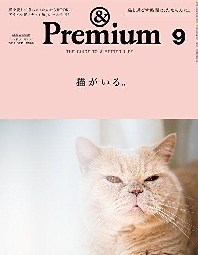& Premium (アンド プレミアム) 2017年 9月号 [猫がいる。]