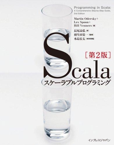Scalaスケーラブルプログラミング第2版の詳細を見る