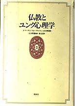 仏教とユング心理学