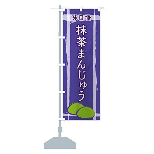 抹茶まんじゅう のぼり旗 サイズ選べます(ハーフ30x90cm 左チチ)