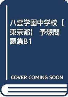 八雲学園中学校【東京都】 予想問題集B1