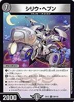 デュエルマスターズ DMEX12 32/110 シリウ・ヘブン (R レア) 最強戦略!!ドラリンパック (DMEX-12)