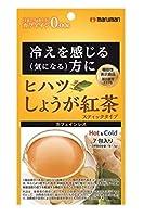 マルマンH&B ヒハツしょうが紅茶 (1.5g×7包)3個セット【機能性表示食品】