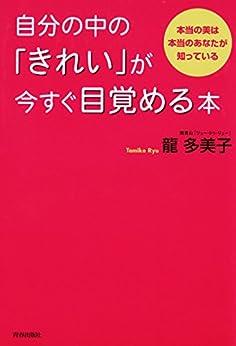 [龍 多美子]の自分の中の「きれい」が今すぐ目覚める本