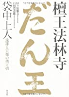 檀王法林寺: 袋中上人――琉球と京都の架け橋――