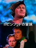 ロビンフッドの冒険(字幕版)