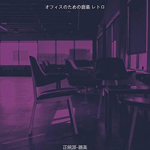オフィスのための音楽 レトロ