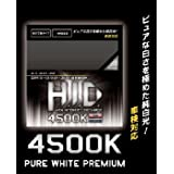 H.I.D純正交換タイプ〔2本セット〕 4500K ホワイト DC12/24V共用 /D2S/D2R兼用