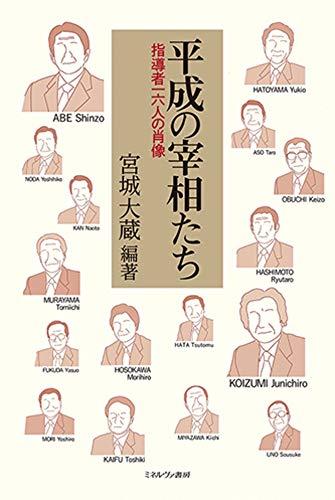 平成の宰相たち:指導者一六人の肖像