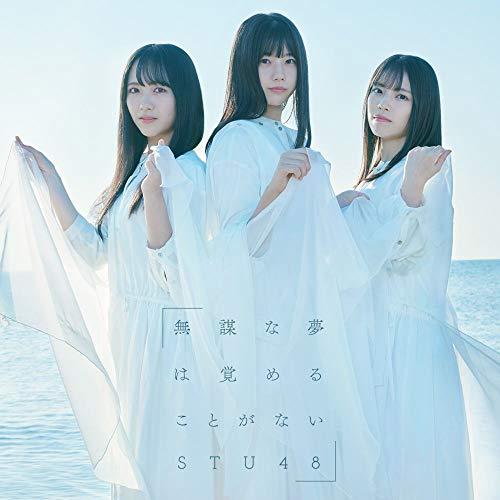 [画像:【Amazon.co.jp限定】4th Single「無謀な夢は覚めることがない」【Type A】通常盤(オリジナル生写真+応募抽選ハガキ付き)]