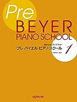 初めてのピアノテキスト プレバイエルピアノスクール(1)