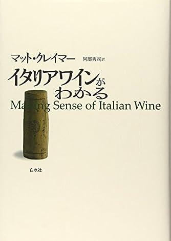 イタリアワインがわかる